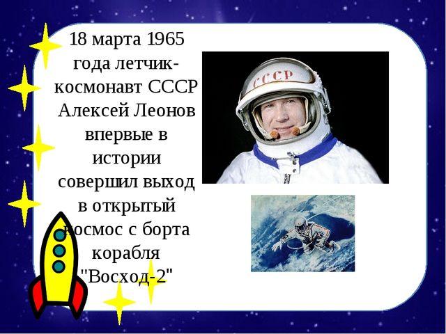 18 марта 1965 года летчик-космонавт СССР Алексей Леонов впервые в истории сов...