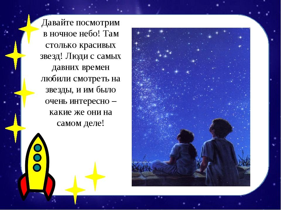 Давайте посмотрим в ночное небо! Там столько красивых звезд! Люди с самых дав...