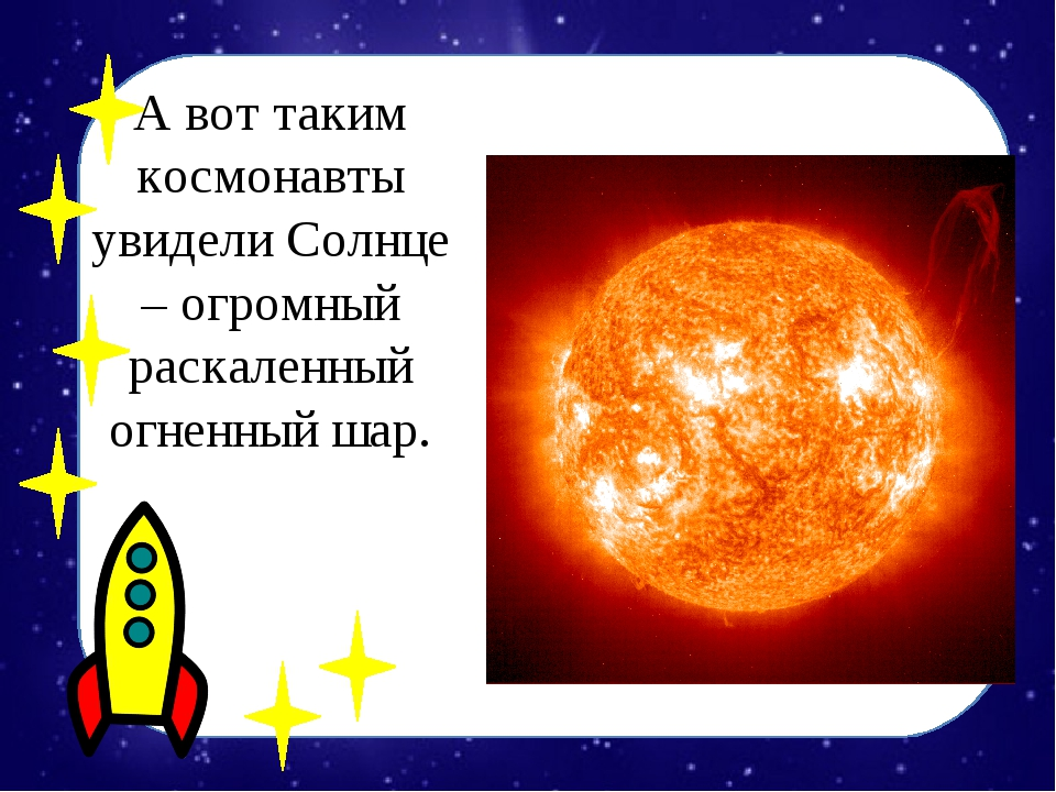 А вот таким космонавты увидели Солнце – огромный раскаленный огненный шар.