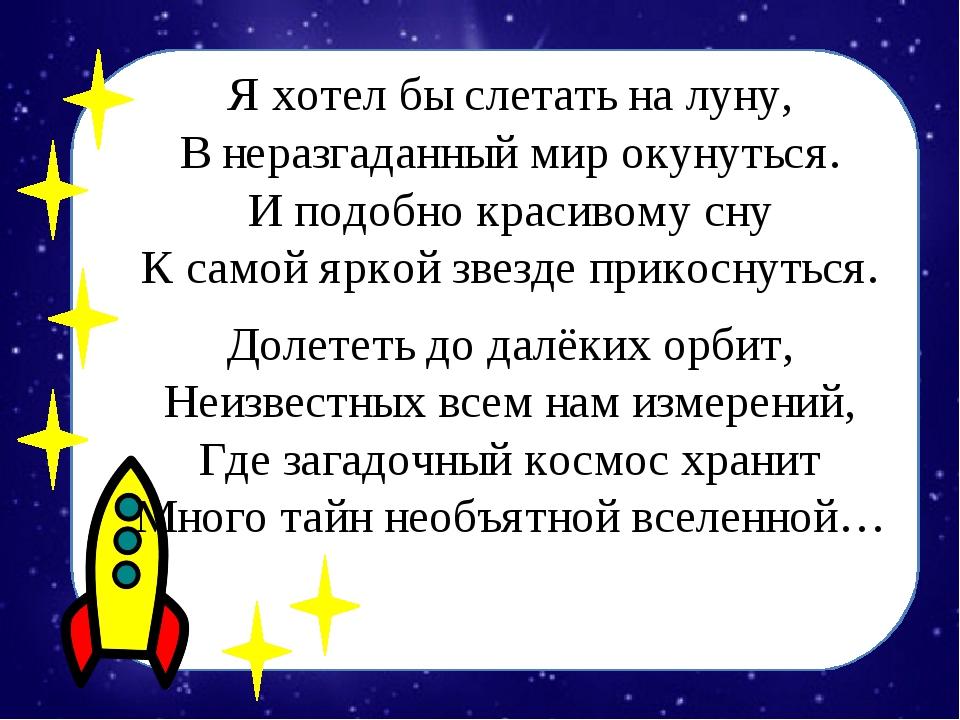 Я хотел бы слетать на луну, В неразгаданный мир окунуться. И подобно красивом...