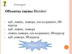 2 вопрос Объекты сцены Blender: куб, лампа, камера, оси координат, 3D-курсор