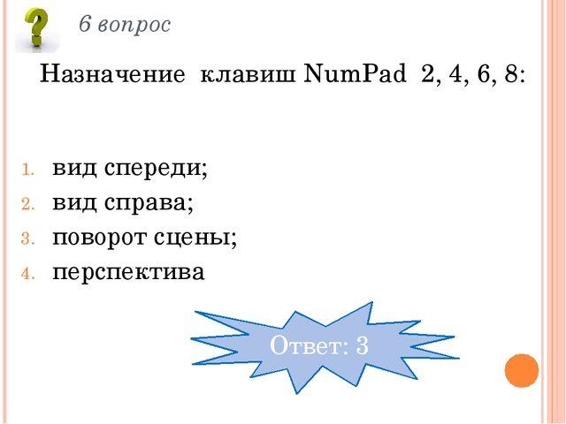 6 вопрос Назначение клавиш NumPad 2, 4, 6, 8: вид спереди; вид справа; поворо...