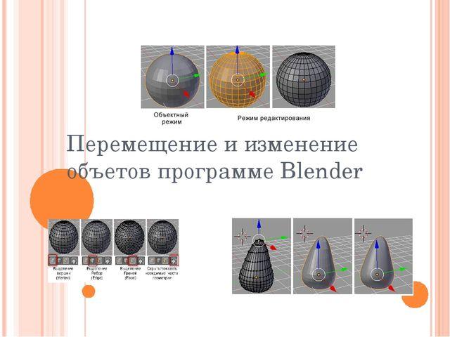Перемещение и изменение объетов программе Blender