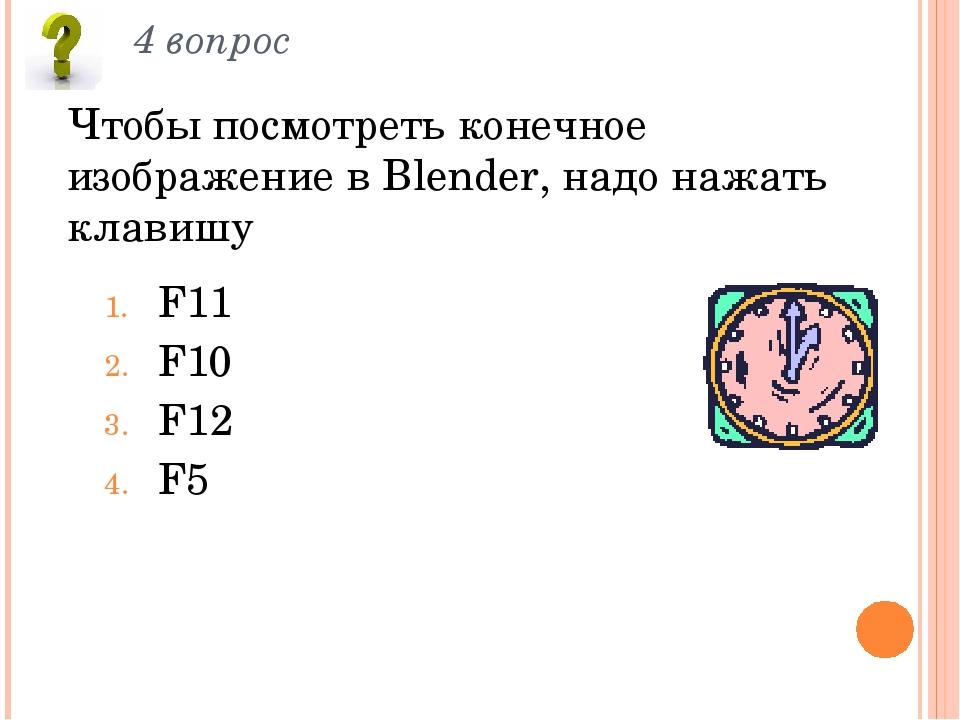 4 вопрос Чтобы посмотреть конечное изображение в Blender, надо нажать клавишу...