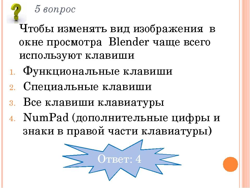 5 вопрос Чтобы изменять вид изображения в окне просмотра Blender чаще всего и...