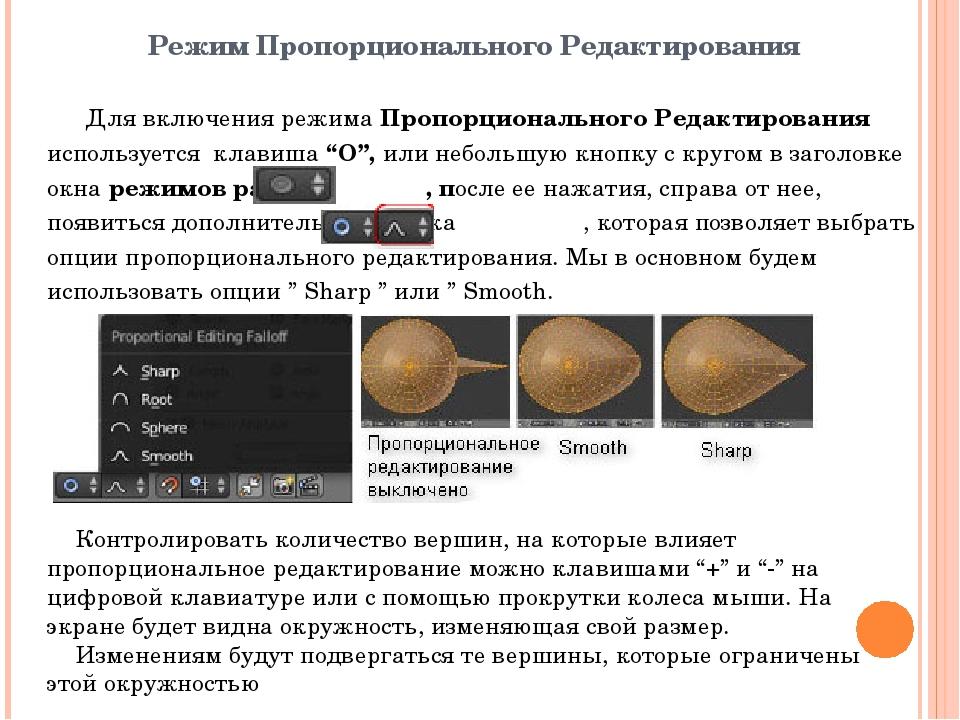 Режим Пропорционального Редактирования Для включения режима Пропорционального...