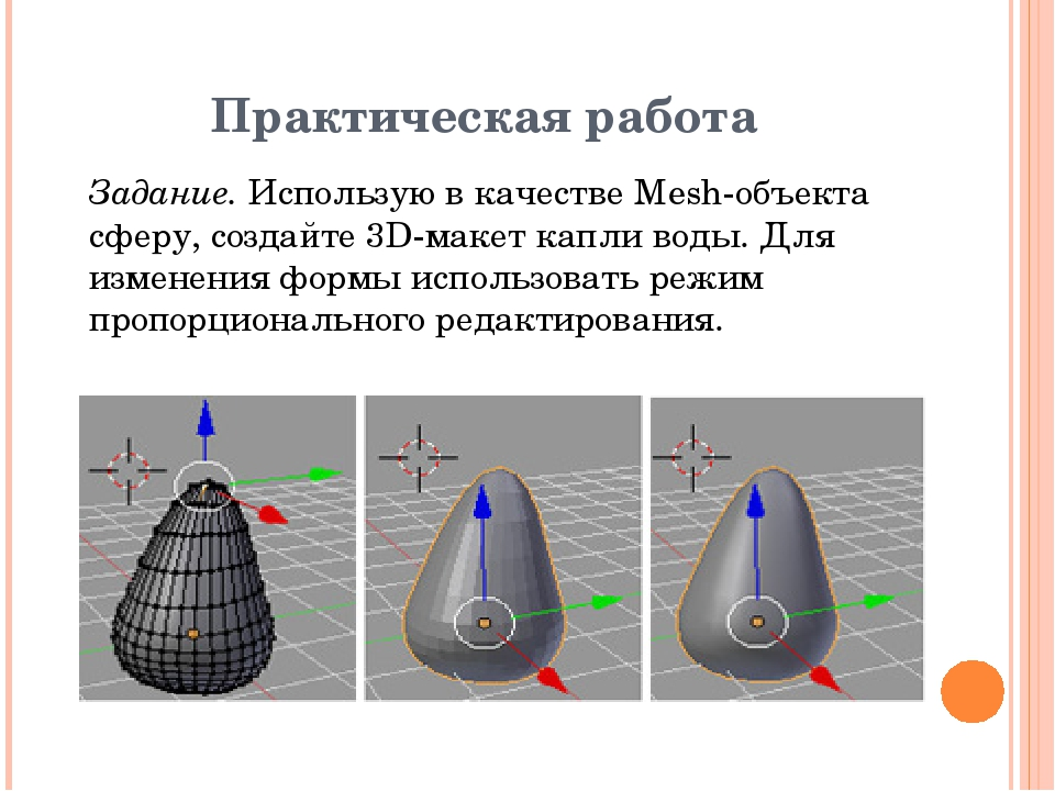 Практическая работа Задание.Использую в качестве Mesh-объекта сферу, создай...
