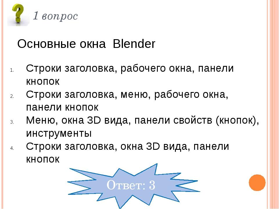 1 вопрос Основные окна Blender Строки заголовка, рабочего окна, панели кнопок...