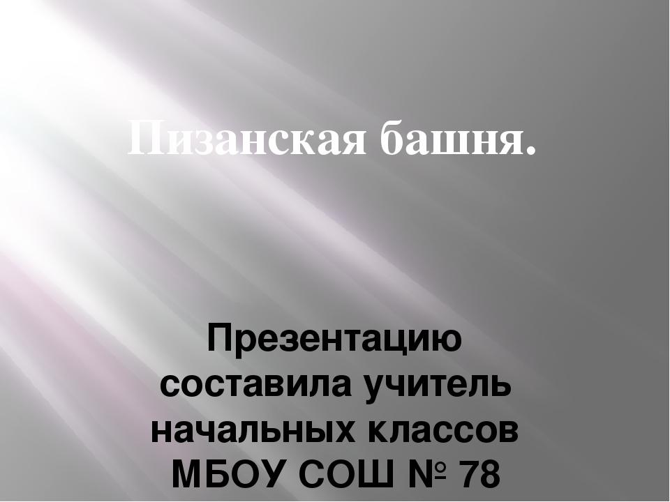 Пизанская башня. Презентацию составила учитель начальных классов МБОУ СОШ № 7...