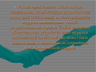 Россия представляет собой особую цивилизацию, выработавшую на протяжении веко