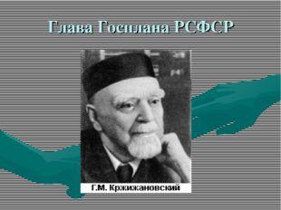 Глава Госплана РСФСР