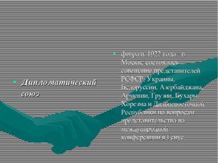 Дипломатический союз февраль 1922 года - в Москве состоялось совещание предс