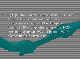 Суверенные советские республики : декабрь 1917 года - Украинская советская ре