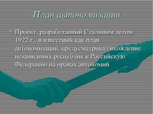 План автономизации Проект, разработанный Сталиным летом 1922 г., и известный