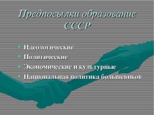Предпосылки образование СССР Идеологические Политические Экономические и куль
