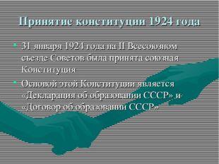 Принятие конституции 1924 года 31 января 1924 года на II Всесоюзном съезде Со