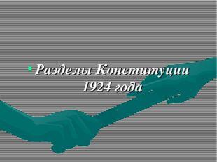 Разделы Конституции 1924 года