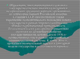 Образование многонационального союзного государства отвечало многим культурны