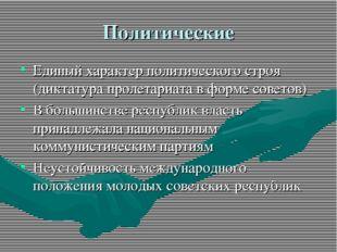 Политические Единый характер политического строя (диктатура пролетариата в фо