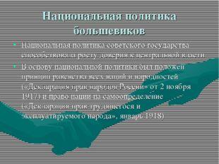 Национальная политика большевиков Национальная политика советского государств
