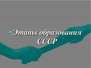 Этапы образования СССР