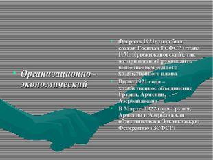Организационно - экономический Февраль 1921- года был создан Госплан РСФСР (