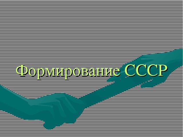 Формирование СССР