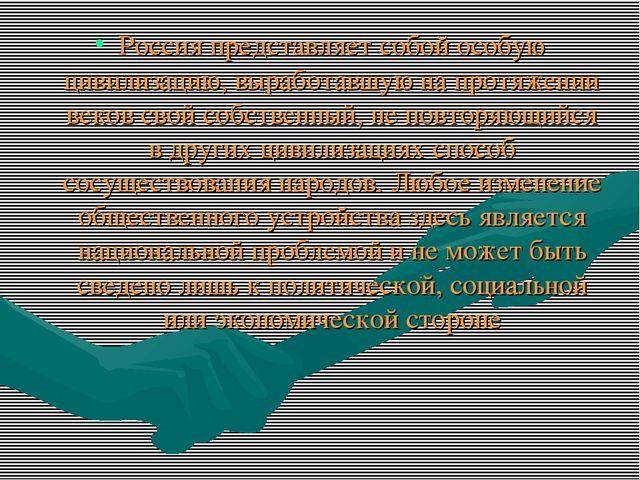 Россия представляет собой особую цивилизацию, выработавшую на протяжении веко...