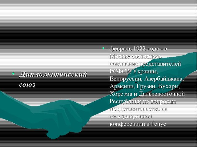 Дипломатический союз февраль 1922 года - в Москве состоялось совещание предс...