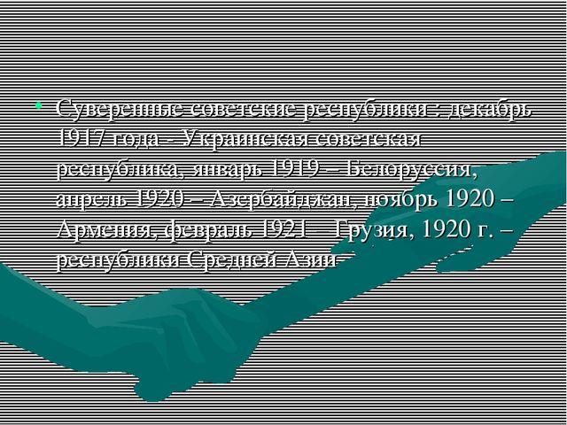Суверенные советские республики : декабрь 1917 года - Украинская советская ре...