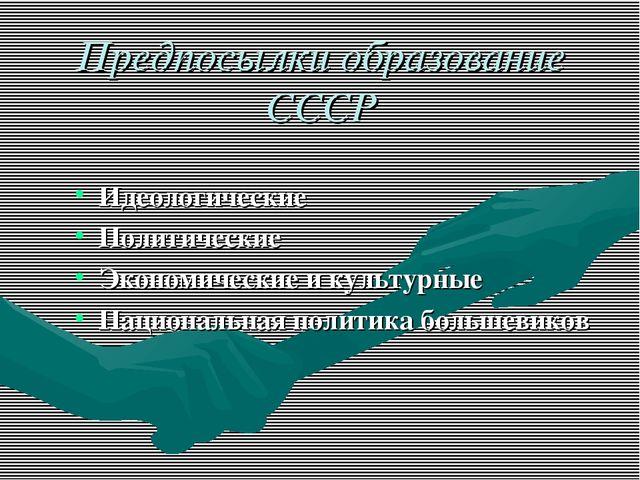 Предпосылки образование СССР Идеологические Политические Экономические и куль...