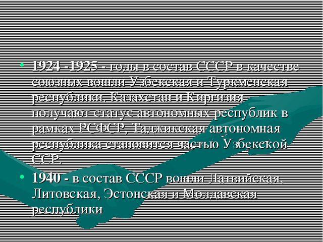1924 -1925 - годы в состав СССР в качестве союзных вошли Узбекская и Туркменс...