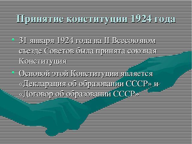 Принятие конституции 1924 года 31 января 1924 года на II Всесоюзном съезде Со...