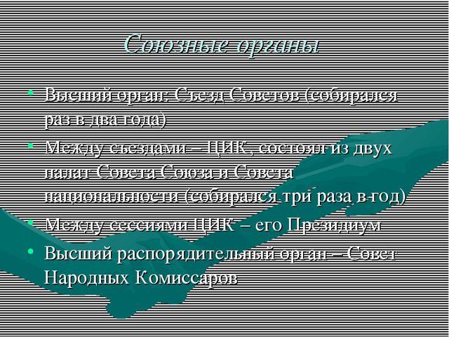 Союзные органы Высший орган: Съезд Советов (собирался раз в два года) Между с...