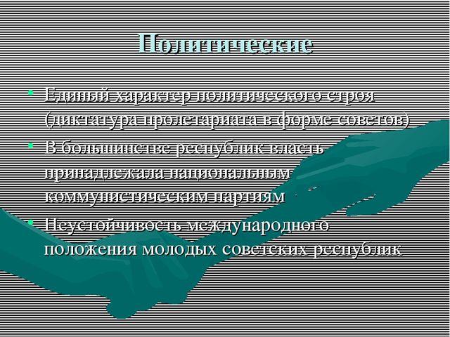 Политические Единый характер политического строя (диктатура пролетариата в фо...