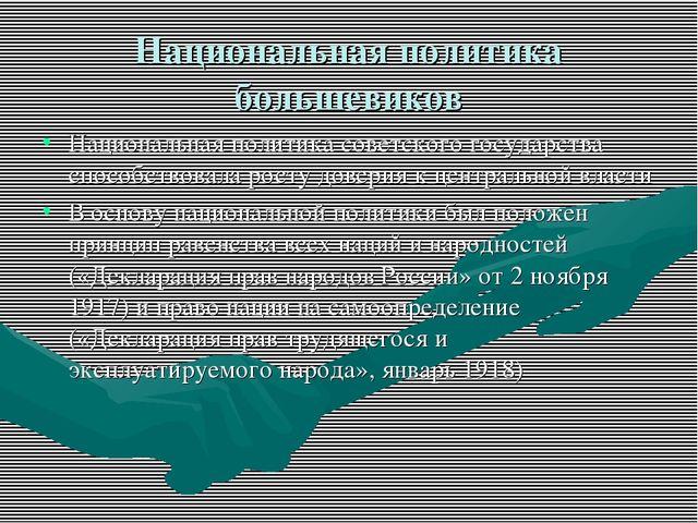 Национальная политика большевиков Национальная политика советского государств...