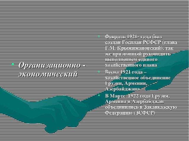 Организационно - экономический Февраль 1921- года был создан Госплан РСФСР (...