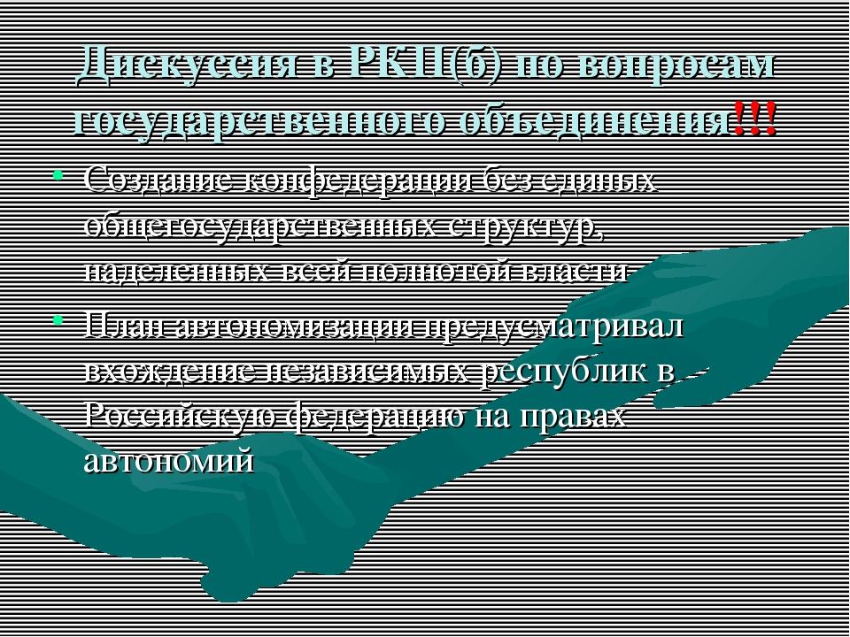 Дискуссия в РКП(б) по вопросам государственного объединения!!! Создание конфе...