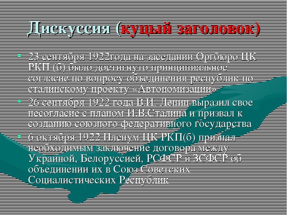 Дискуссия (куцый заголовок) 23 сентября 1922года на заседании Оргбюро ЦК РКП...