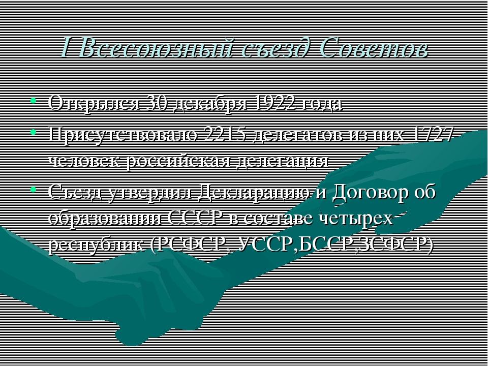 I Всесоюзный съезд Советов Открылся 30 декабря 1922 года Присутствовало 2215...