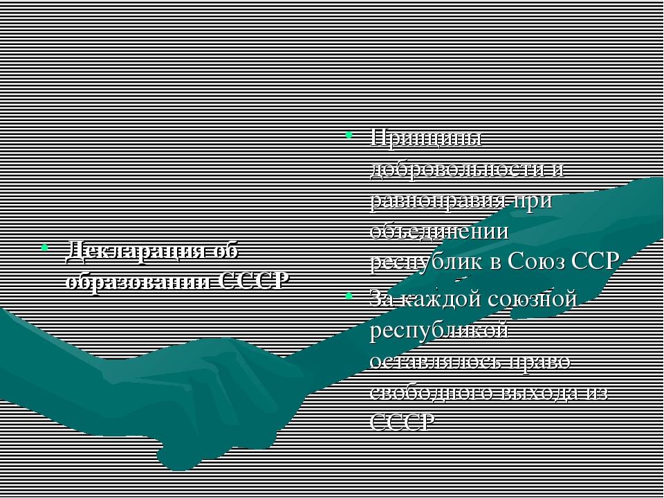 Декларация об образовании СССР Принципы добровольности и равноправия при объ...