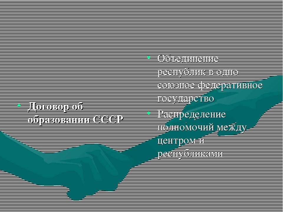 Договор об образовании СССР Объединение республик в одно союзное федеративно...
