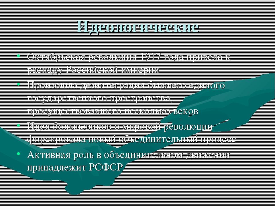 Идеологические Октябрьская революция 1917 года привела к распаду Российской и...