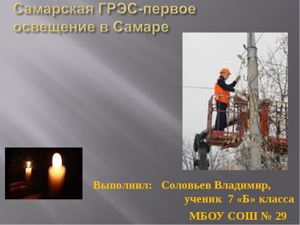 Выполнил: Соловьев Владимир, ученик 7 «Б» класса МБОУ СОШ № 29