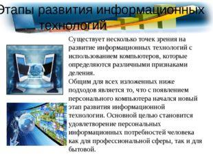 Этапы развития информационных технологий Существует несколько точек зрения на