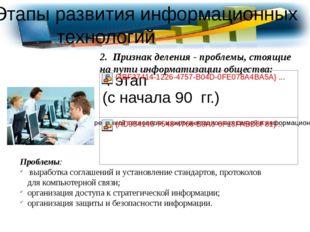 Этапы развития информационных технологий 2. Признак деления - проблемы, стоящ