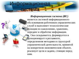 Информационная система Информационная система (ИС) является системой информац