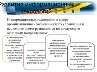 Информационные технологии в сфере организационно - экономического управления