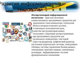 Инструментарий информационной технологии - один или несколько взаимосвязанны