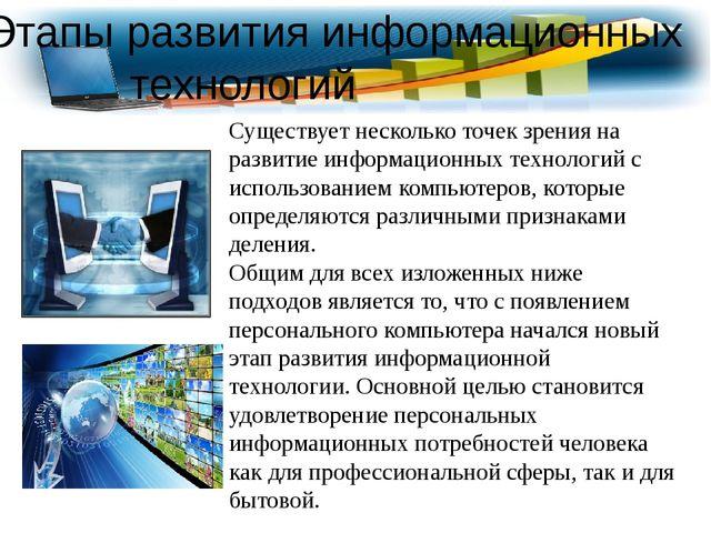 Этапы развития информационных технологий Существует несколько точек зрения на...